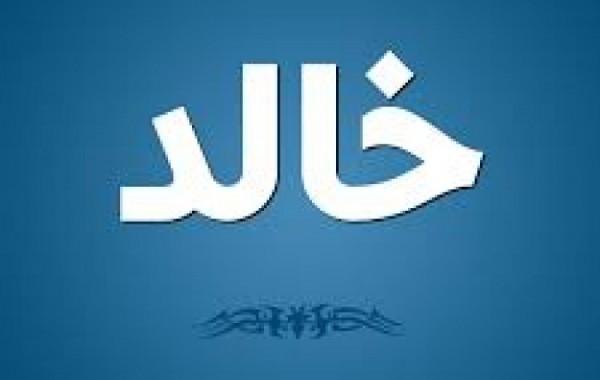 """معنى اسم """"خالد"""" وصفات حامل الاسم"""